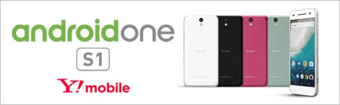 Y!mobile Android One S1