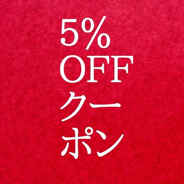 5%offクーポン