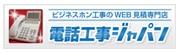 ビジネスホン工事のWEB見積専門店 電話工事ジャパン