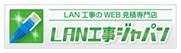 LAN工事のWEB見積専門店 LAN工事ジャパン