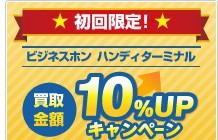 ★ 初回限定!★ビジネスホン  ハンディターミナル 買取金額 10%UPキャンペーン