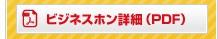 ビジネスホン詳細(PDF)