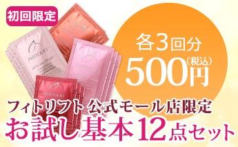 パウチ500円お試しセット