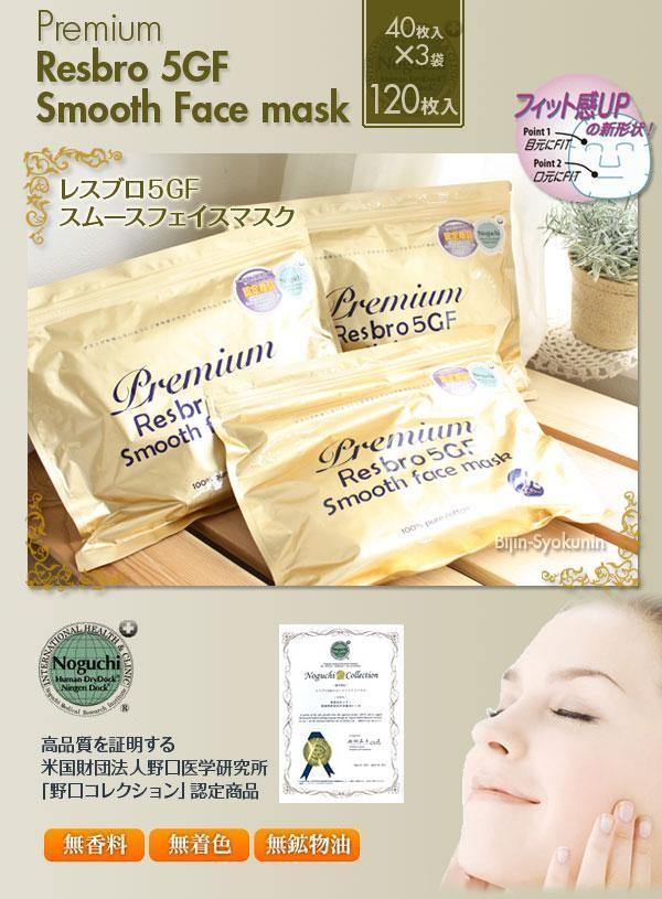 レスブロ 5GF スムースフェイスマスク【120枚入】Premium Resbro 5GF Smooth Face mask