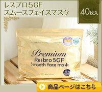 レスブロ 5GF スムースフェイスマスク【40枚入】Premium Resbro 5GF Smooth Face mask