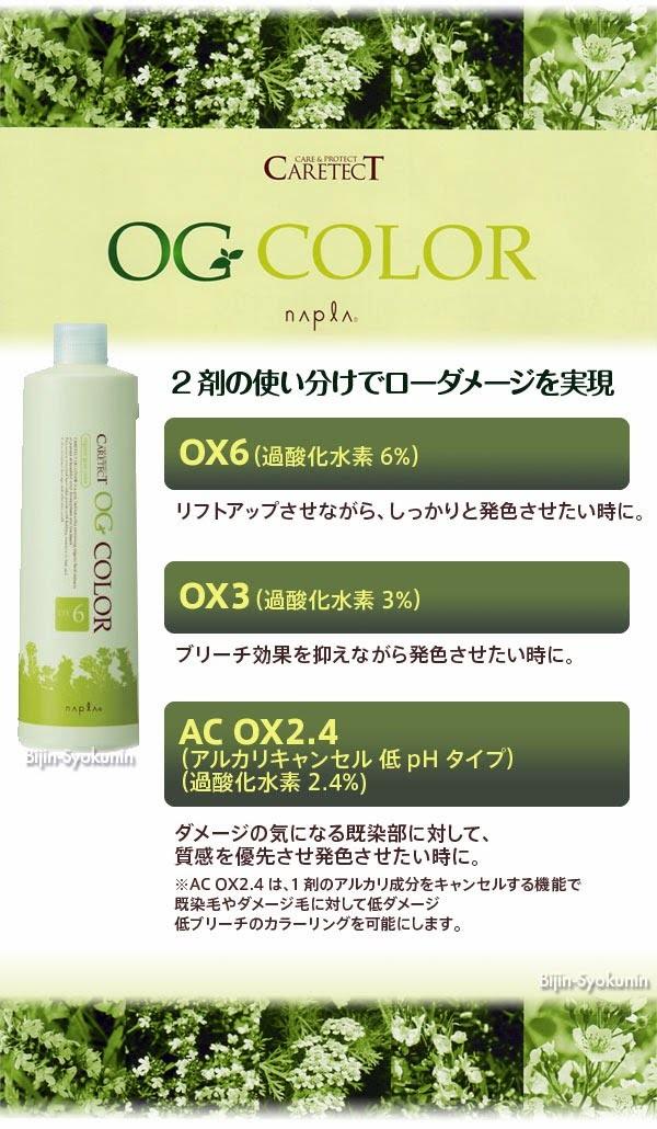 ナプラ ケアテクトOGカラー2剤/1000ml(OX6%)(OX3%)(AC OX2.4%)