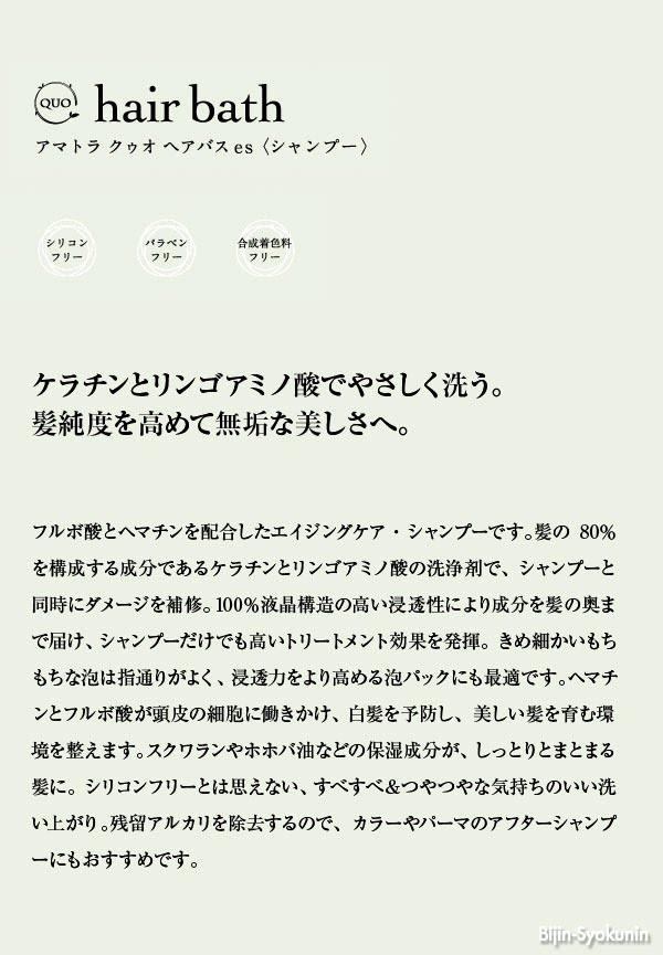 アマトラ クゥオ ヘアバス es (シャンプー)400ml