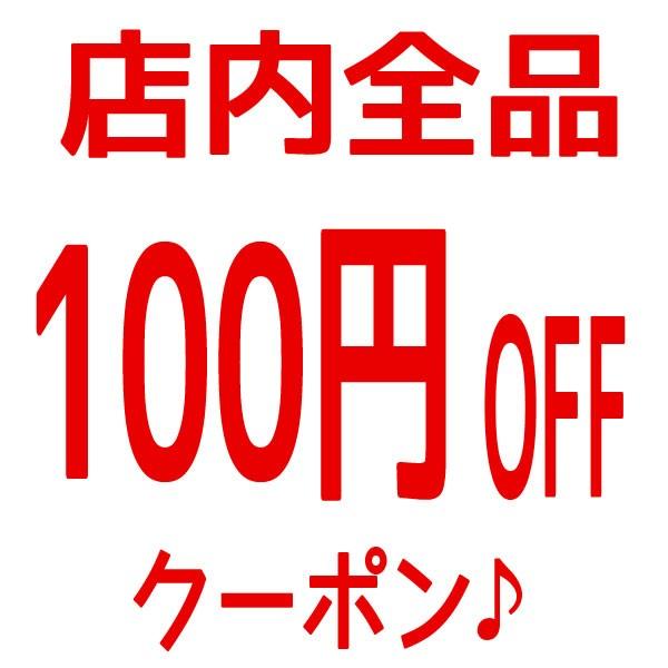 店内全品100円OFF!クーポン♪