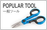 一般ツール