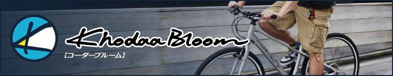 khodaa bloom コーダーブルーム