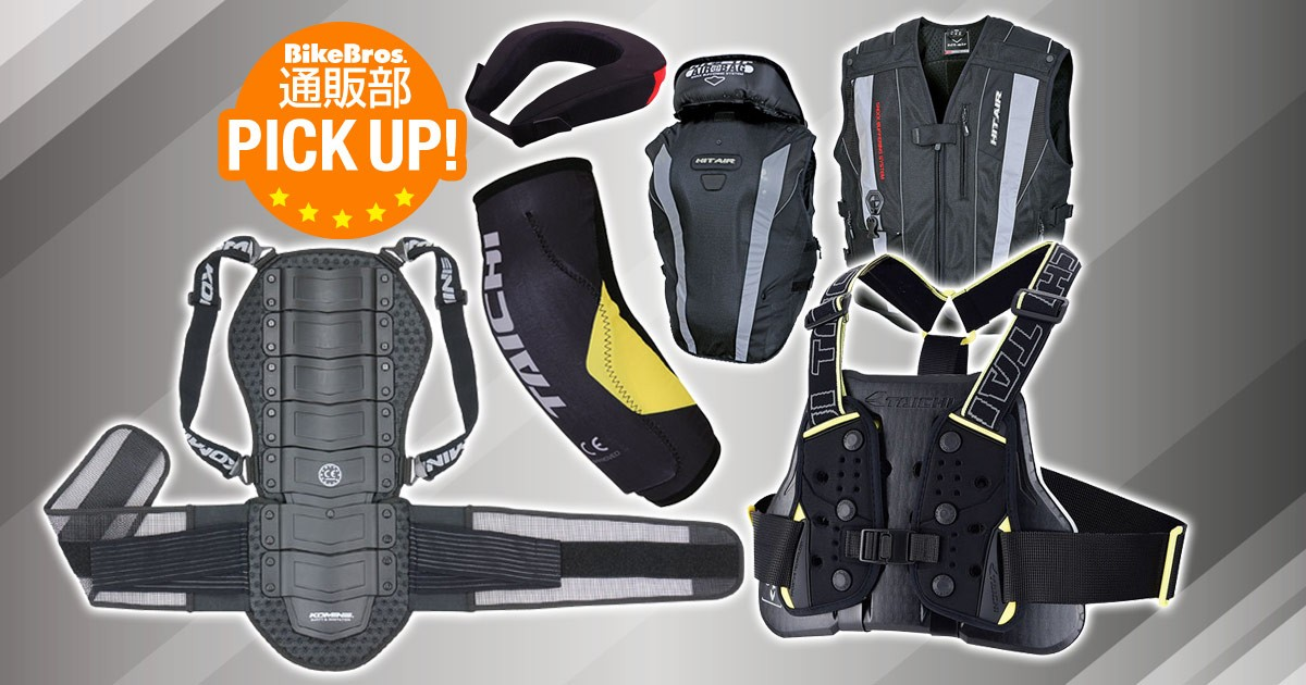 バイクプロテクターはスタイルと用途で選ぶ!厳選プロテクター7種類