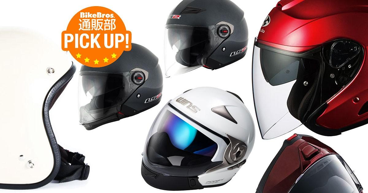 二強を除いてランキング!2016年後半に人気を集めたヘルメットブランド