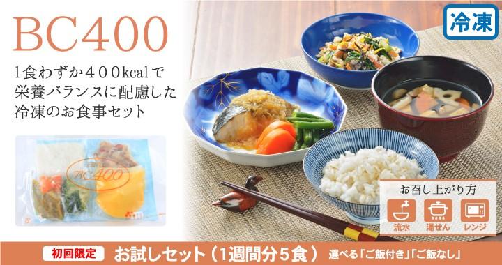 「BC400」1食わずか400kcalで栄養バランスに配慮した冷凍のお食事セット