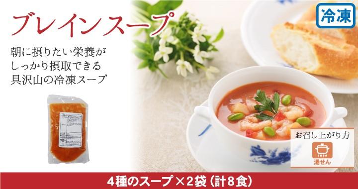 朝に摂りたい栄養がしっかり摂取できる具沢山の冷凍スープ