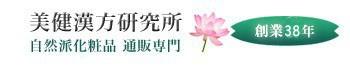 美健漢方研究所 自然派化粧品通販専門 創業38年