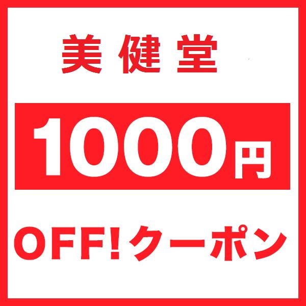 美健堂1000円OFFクーポン