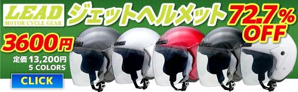 リード(LEAD)バイクジェットヘルメット
