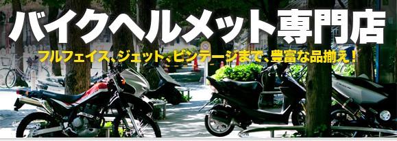バイクヘルメット専門店(フルフェイス、ジャット、ビンテージまで豊富な品揃え)