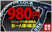 チェーンロック980円