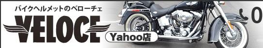 バイクヘルメットのベローチェ