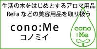 生活の木をはじめとするアロマ用品、ReFaなどの美容用品を取り扱う「cono:Me(コノミイ)」