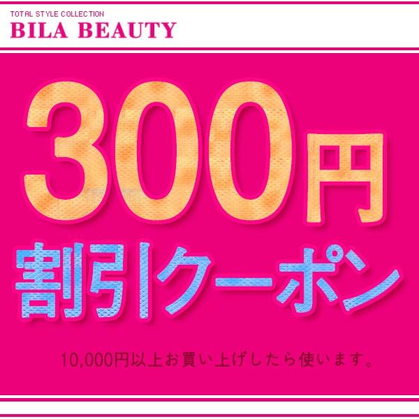 嬉しい2月300円クーポン