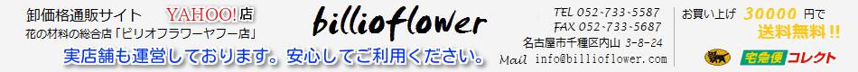 花材、造花、シルク、プリザ、ドライにアートを卸価格で通販。