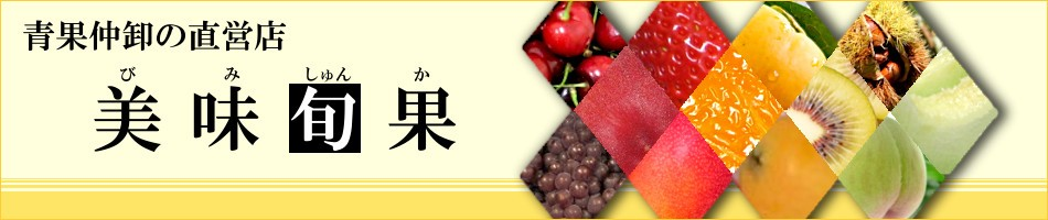 香川県の青果市場から、旬の青果をお届けします