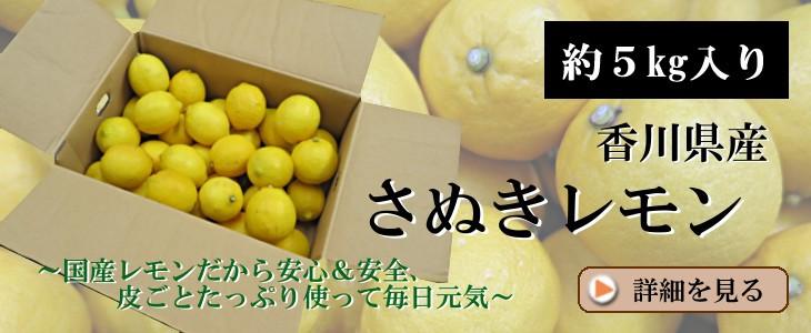さぬきグリーンレモン