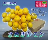 さぬきレモン