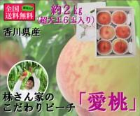 林さんの愛桃