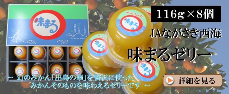【116g×8個】味まるゼリー