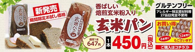 香ばしい焙煎玄米粉入り 玄米パン グルテンフリー