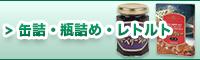 缶詰・瓶詰・レトルト
