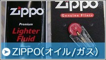 ZIPPO (オイル/ガズ)メインメニュー