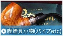 喫煙具小物(パイプetc)