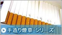手造りタバコ シリーズ