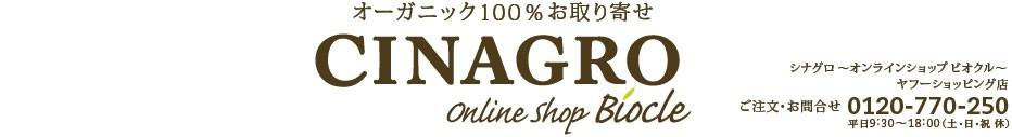 口コミで人気のオーガニック食品 通信販売 シナグロ ビオクル