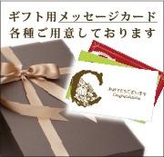 メッセージカード承りますの文字とギフトイメージ写真