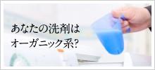 あなたの洗剤はオーガニック系?