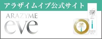 アラザイムイブ公式サイト
