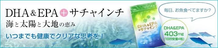 海と太陽と大地の恵み DHA&EPA+サチャインチ メール便で送料165円 1袋120粒(30日分)1,350円【38%OFF】DHA&EPA 403mg(1日目安量4粒)