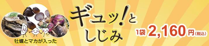 牡蠣とマカが入ったギュッ!としじみ メール便で送料165円 1袋90粒(30日分)980円