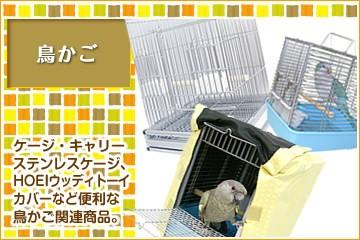 【鳥かご】ケージ、キャリー、ステンレスケージ、カバー等鳥かご関連商品も