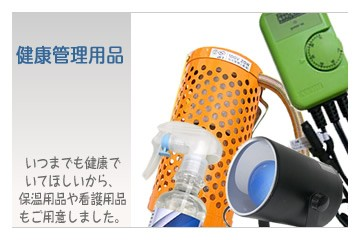 【健康管理用品】保温用品や看護用品など
