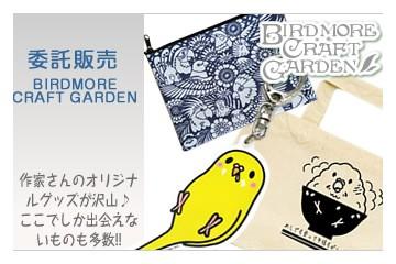【委託販売】バードモアクラフトガーデンには作家さんのオリジナル作品がいっぱい♪