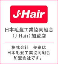 美彩は日本毛髪工業協同組合加盟会社です。