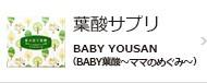 葉酸サプリメント「BABY葉酸〜ママのめぐみ〜」