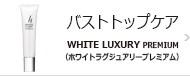 美白クリーム「ホワイトラグジュアリープレミアム」