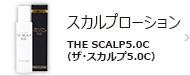 スカルプローション「ザ・スカルプ5.0C」